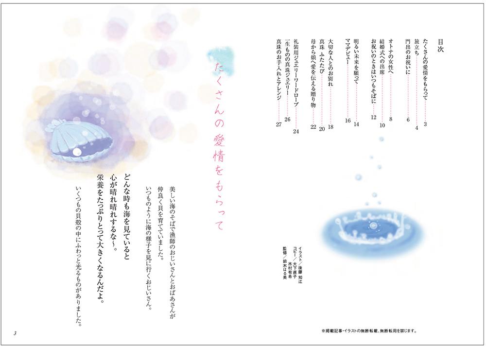 『真珠絵本』の目次
