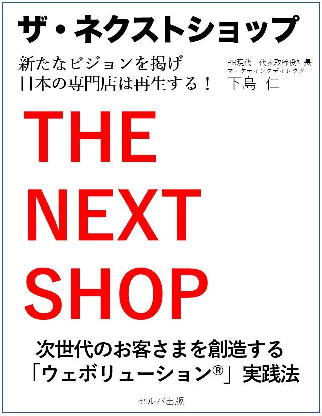 nextshop1