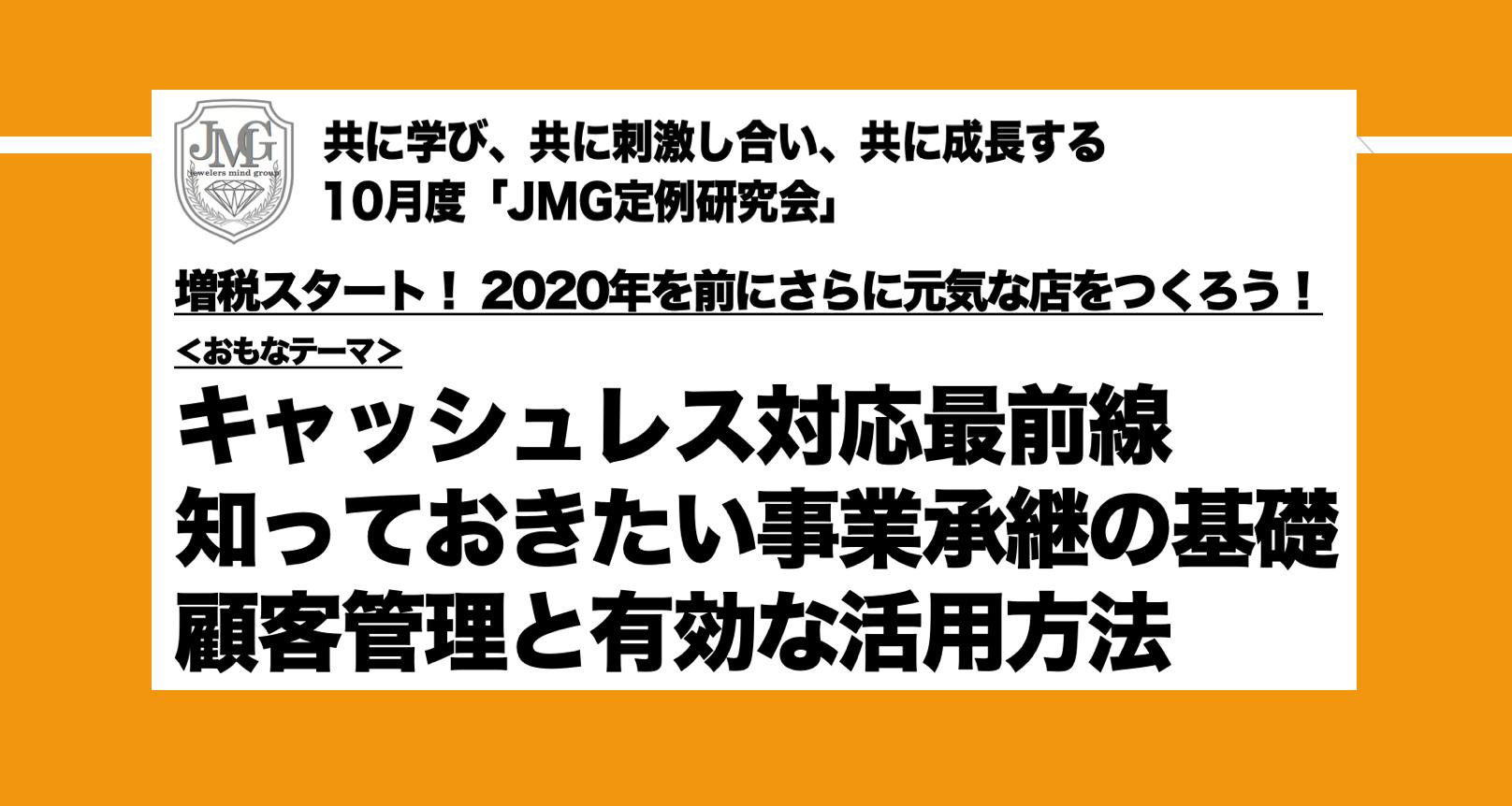 2019JMG秋の定例会