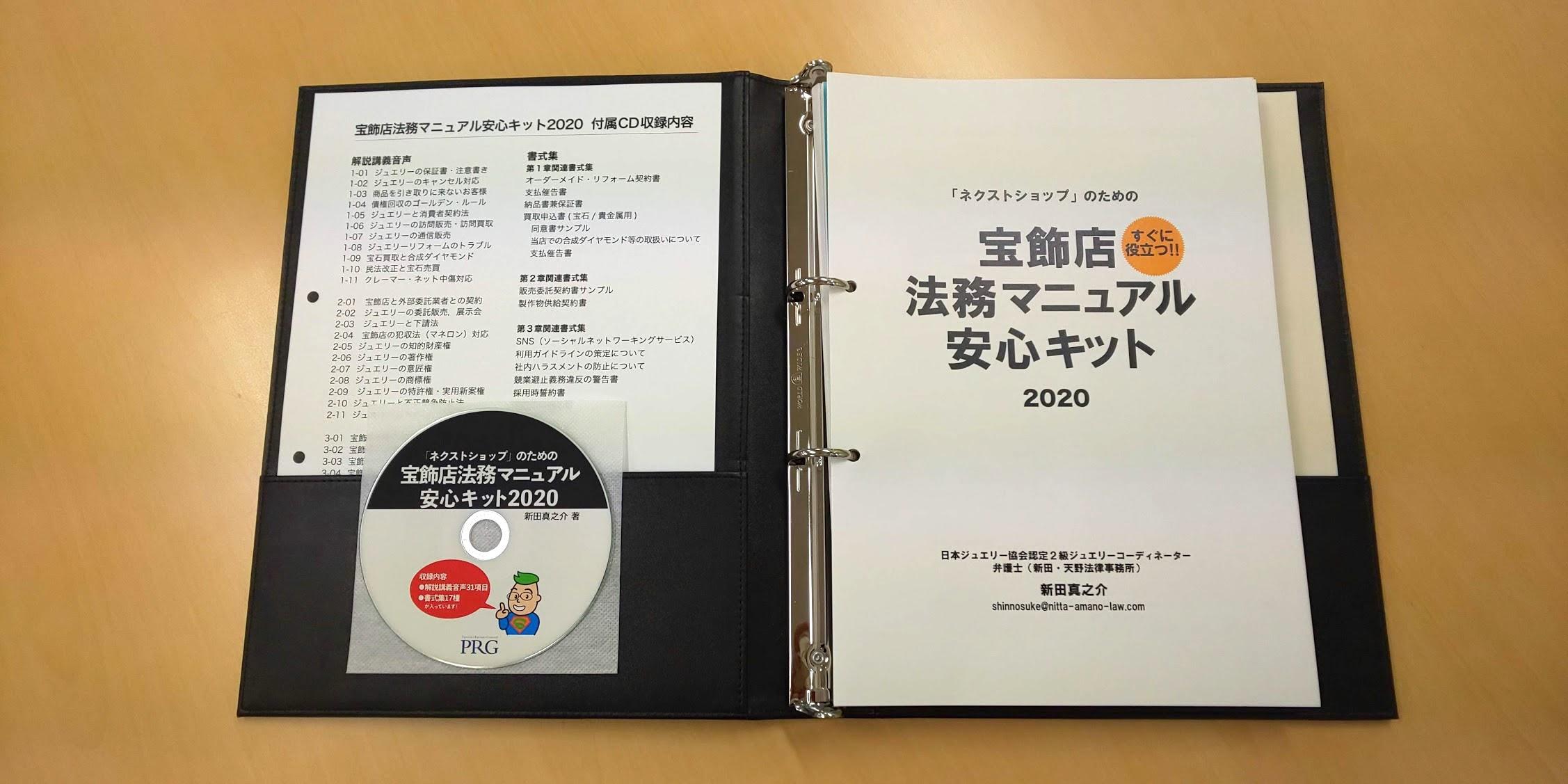 宝飾店法務マニュアル1