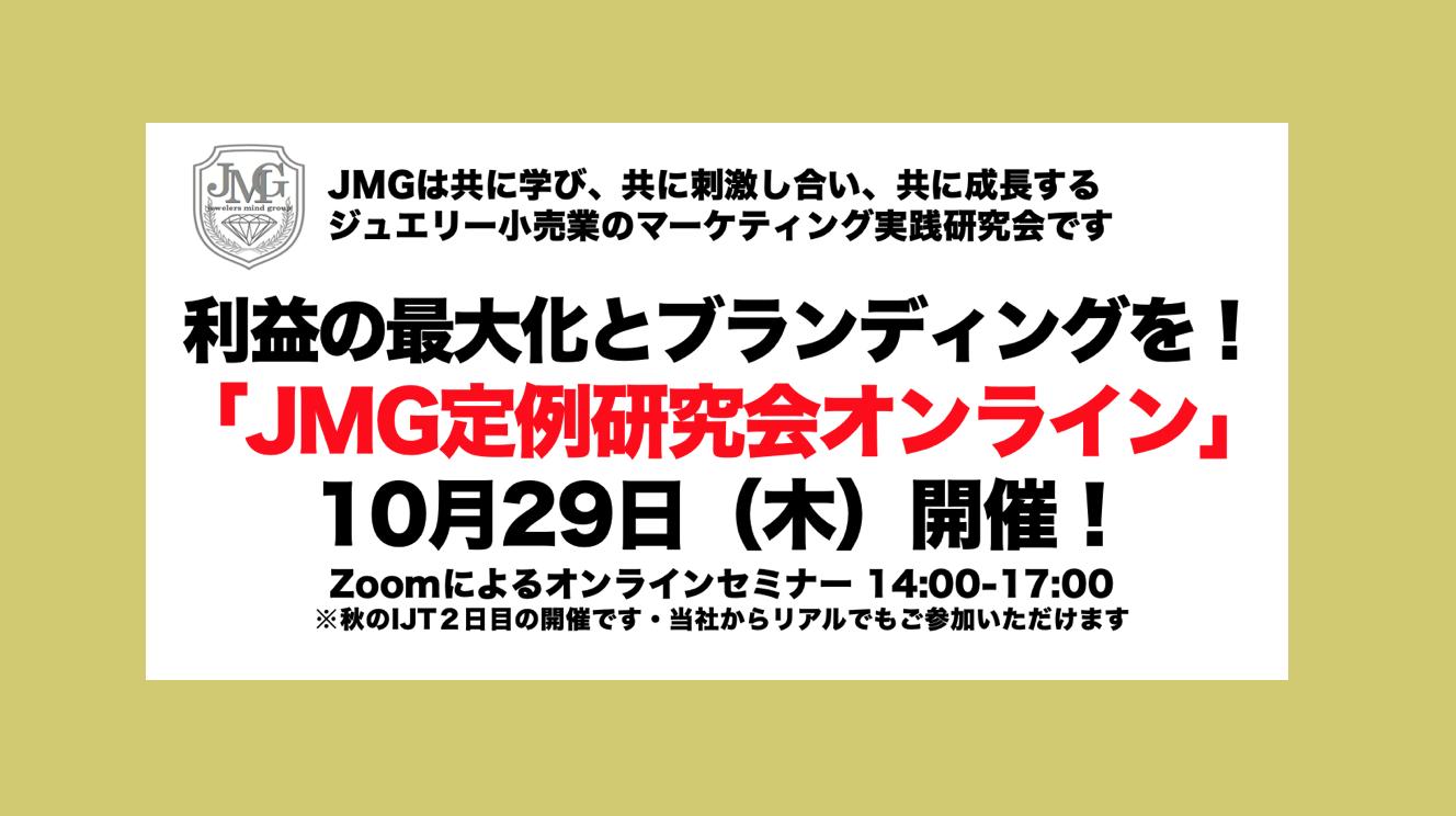 PR現代JMG