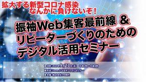 振袖Web集客最前線& リピーターづくりのためのデジタル活用セミナー