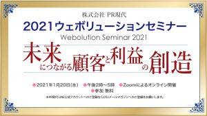 2021ウェボリューションセミナー PR現代