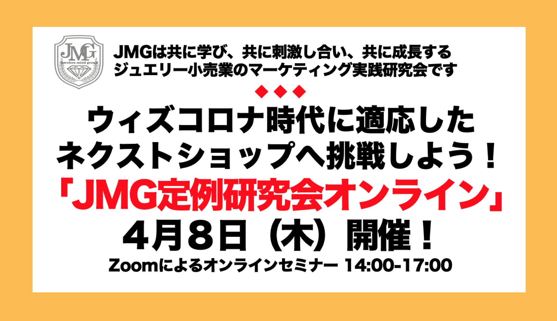 JMG定例会