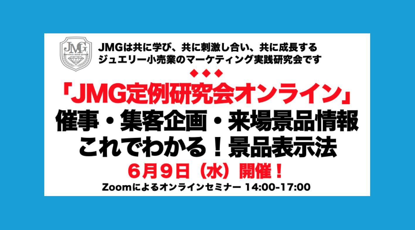 JMG定例研究会オンラインPR現代