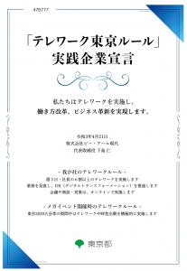 PR現代東京都テレワーク実践企業宣言