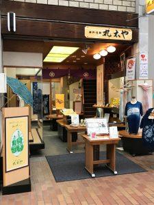 「丸太や」(神戸市)