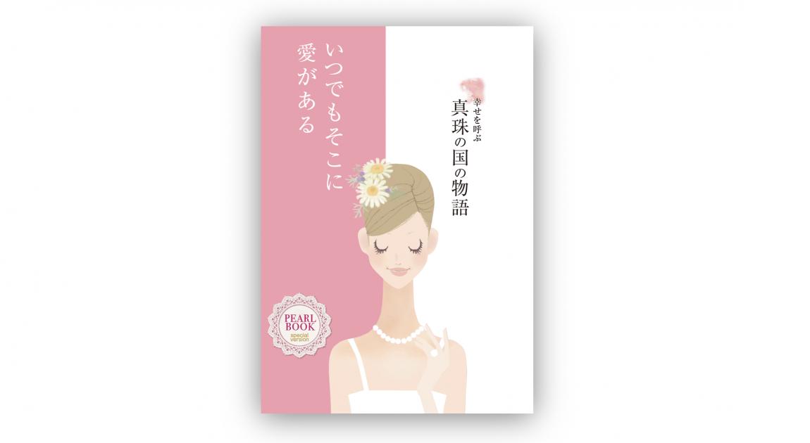 真珠絵本表紙_PR現代