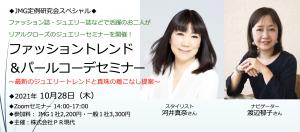10月28日(木)開催・スタイリスト河井真奈さん&渡辺郁子さんによる「ファッショントレンド&パールコーディネート」セミナー