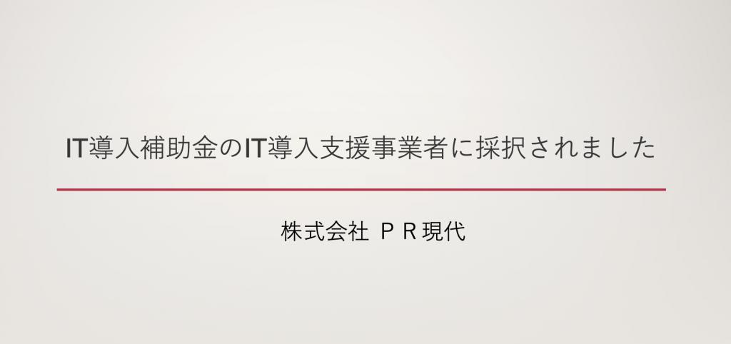 IT導入補助金登録事業者_PR現代